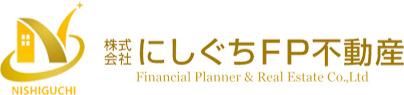 株式会社にしぐちFP不動産